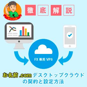 お名前.com デスクトップクラウドの契約と設定方法